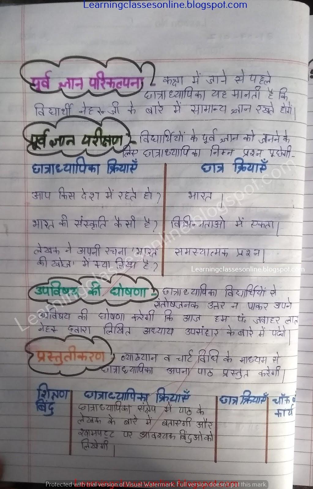 BTC lesson plan in hindi for class 8 teachers