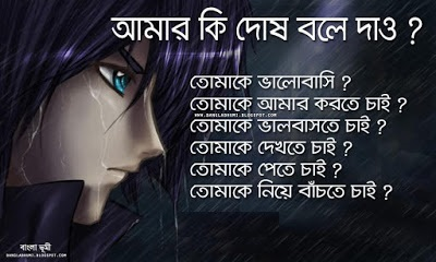Bengali sms message quote sad love heart broken image pics wallpaper facebook whatsapp