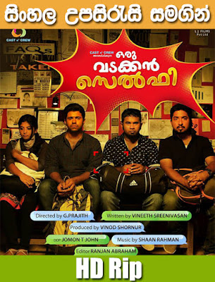 Oru Vadakkan Selfie 2015 Watch Online With Sinhala Subtitle