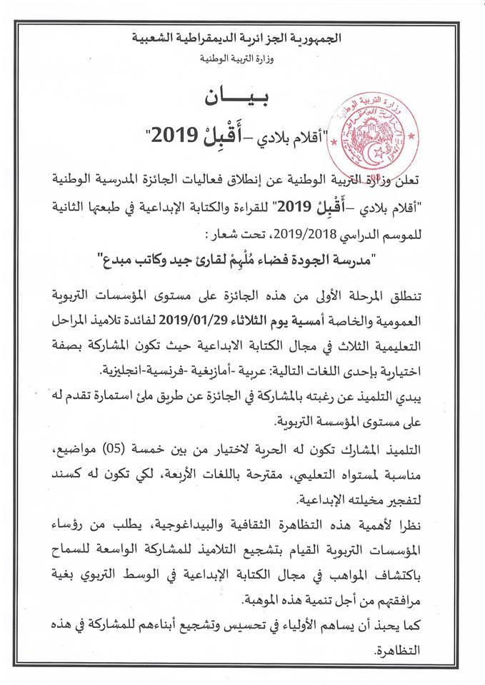 اقلام بلادي الطبعة الثانية أقبل 2019