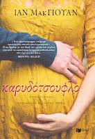 http://www.culture21century.gr/2018/05/karydotsoyflo-toy-ian-mcewan-book-review.html