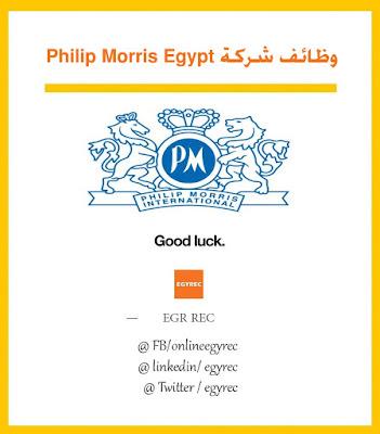 وظائف شركة Philip Morris العالمية لحديثي التخرج مطلوب Admin