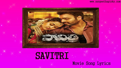 Savitri-telugu-movie-songs-lyrics