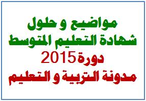 مواضيع و حوليات إمتحان شهادة التعليم المتوسط دورة 2015