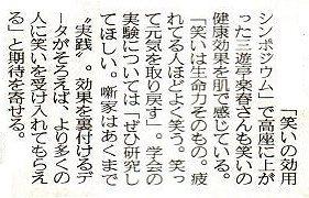 笑いの効用シンポジウムに三遊亭楽春が出演した新聞記事。