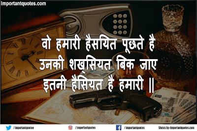 dabang status,Bhaigiri status,Dadagiri status,Bhaigiri Dadagiri status image,bhaigiri status in hindi, dadagiri status in hindi for facebook