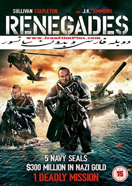 فیلم دوبله: خائنین (2017) Renegades