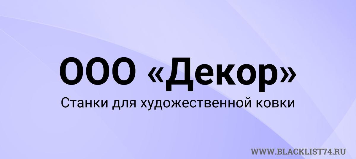 ООО «Декор»— станки для художественной ковки, г. Челябинск