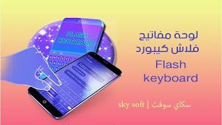 لوحة مفاتيح مضيئة فلاش كيبورد flash keyboard للاندرويد رابط مباشر