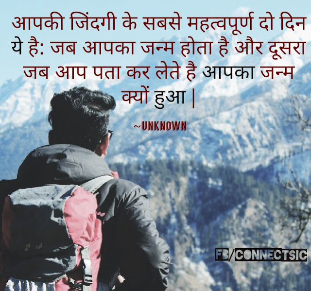 Hindi Motivational Quote for Life, Path, Zindigi, जिंदगी