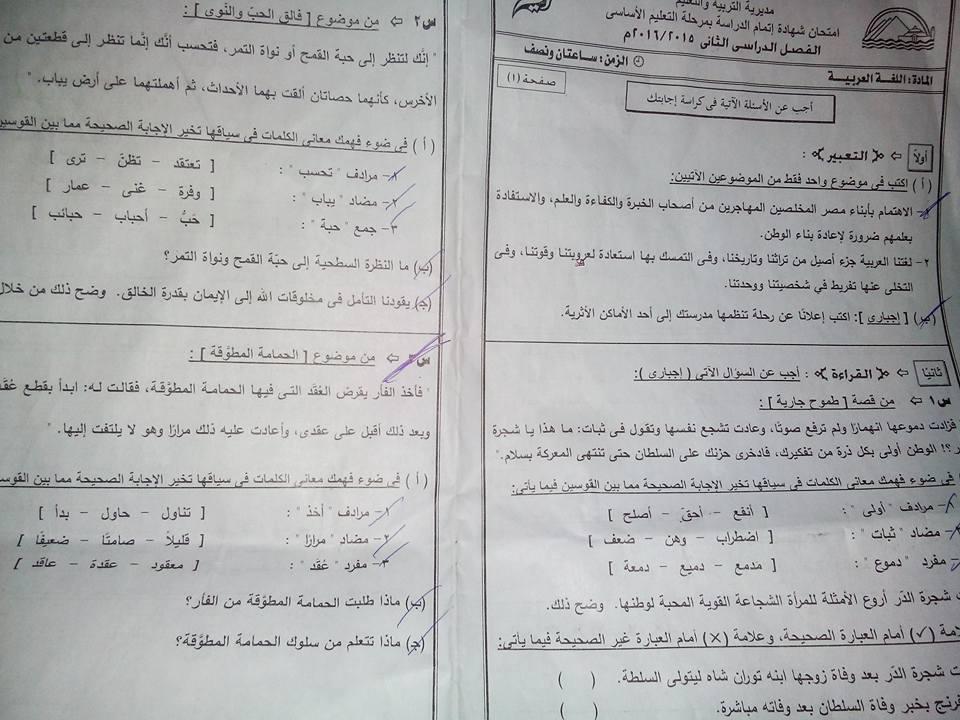 امتحان اللغة العربية محافظة الجيزة للصف الثالث الاعدادى الترم الثاني 2016