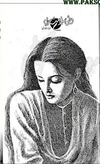 Watan Salamat Rahay by Haya Bukhari Online Reading