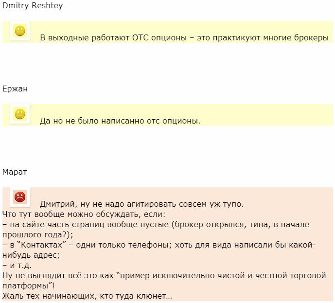Отзыв от клиента Dmitry Reshtey