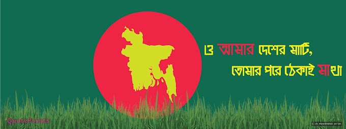 Bijoy Dibosh Banner Download 2018 | 16 December 2018
