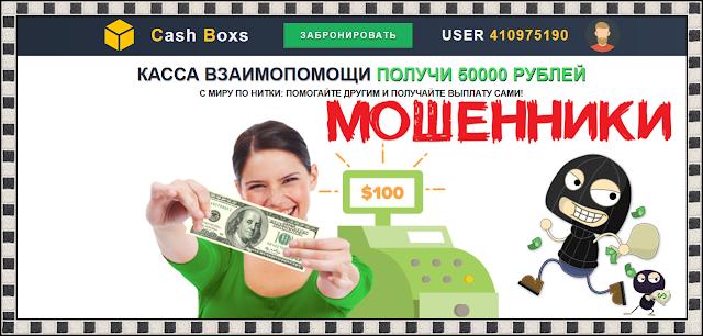 [Лохотрон] CashBoxs privat-cb.info/user410975190 Отзывы? Приватная касса взаимопомощи - Очередной обман