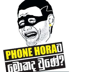 Phone Hora Speaks