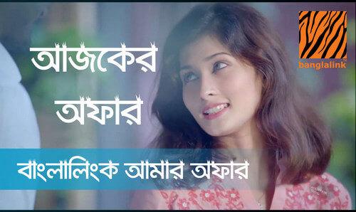 Banglalink New Special Internet Offer (BL Amar Offer)