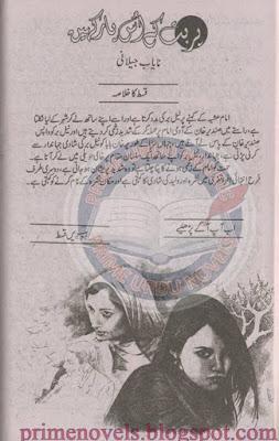 Parbat kay uss par kahen Episode 21 Nayab Jelani pdf