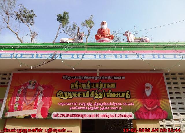 Yazhpanam Arumuga Swamy Siddhar Jeeva Samadhi