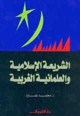 الشريعة الإسلامية والعلمانية الغربية - محمد عمارة