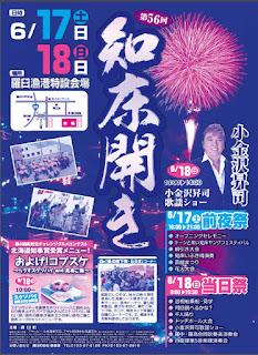 http://www.rausu-town.jp/sougou-topicks/2017/05/9920.php