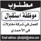 وظائف شاغرة فى الصحف الكويتية الاربعاء 09-08-2017 %25D8%25A7%25D9%2584%25D9%2582%25D8%25A8%25D8%25B3%2B1