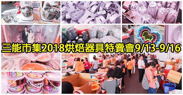 台中大里|三能市集2018烘焙器具特賣會9/13-9/16