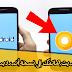 سارع بتحديث هاتفك إلى نسخة أندرويد أوريو 8.0 Oreo مهما كان نوع هاتفك و دون روت
