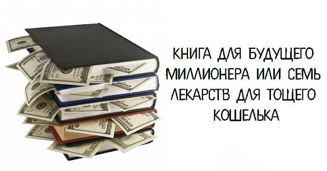 Image result for Книга для будущего миллионера или семь лекарств для тощего кошелька