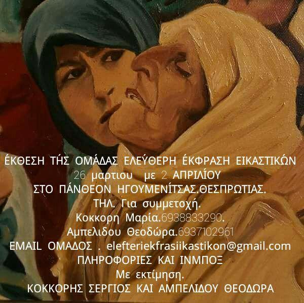 Ηγουμενίτσα: Έκθεση ζωγραφικής 26 Μαρτίου - 2 Απριλίου