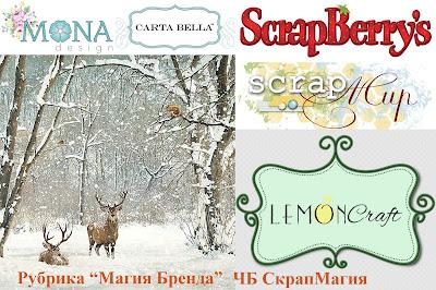 https://scrapmagia-ru.blogspot.com/2018/11/blog-post_15.html