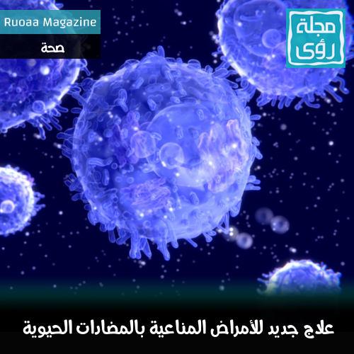 علاج جديد لأمراض المناعة بالمضادات الحيوية و اللقاحات