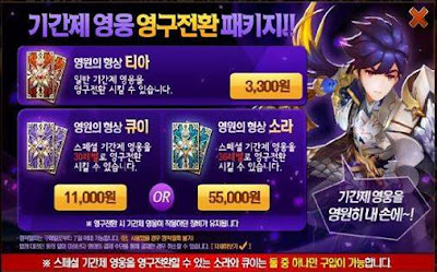 Event Seven Knights Korean