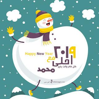 2019 احلى مع محمد