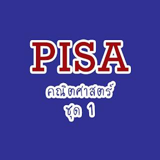 ข้อสอบ PISA วิชาคณิตศาสตร์ ชุดที่ 1