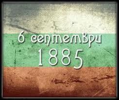 6-ти септември 1885