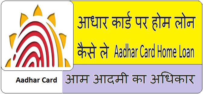 Aadhar Card Home Loan Scheme In Hindi.