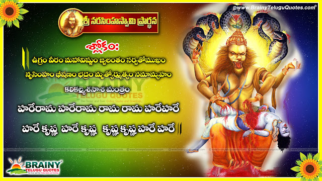 Lakshmi Narasimha Karavalamba Stotram,Images for lord narasimha swamy stotrams,Sri Lakshmi Narasimha Karavalambam - Stotram by Adi,Sri Lakshmi Narasimha Suprabatham Stotram,Sri Lakshminrusimha Stothram Devotional Songs by Priya Sisters,Extremely Powerful Narasimha Stotra by Shani Dev,sri lakshmi narasimha stotram,lakshmi narasimha karavalamba stotram mp3 free download