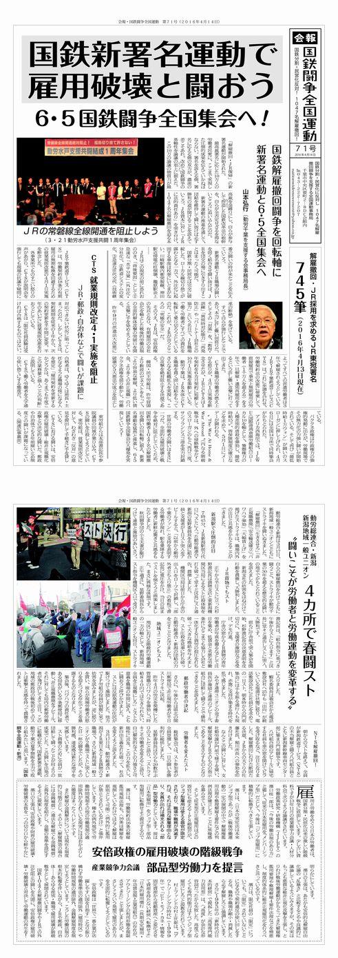 http://www.doro-chiba.org/z-undou/pdf/news_71.pdf
