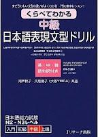 くらべてわかる中級日本語表現文型ドリル - Kurabete Wakaru Chuukyuu Nihongo Hyougen Bunkei Doriru