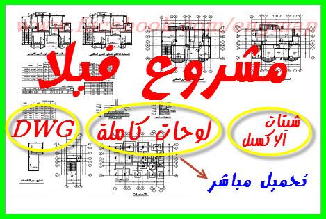 مشروع فيلا كامل - مخططات + شيتات الــ Excel