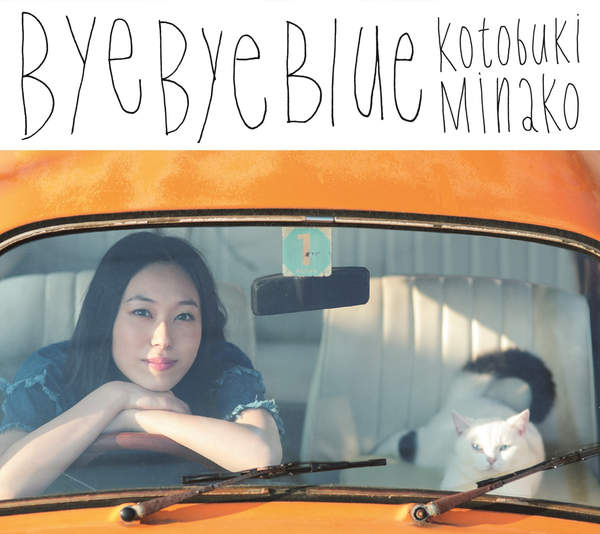 [Single] 寿美菜子 – Bye Bye Blue (2016.03.02/MP3/RAR)