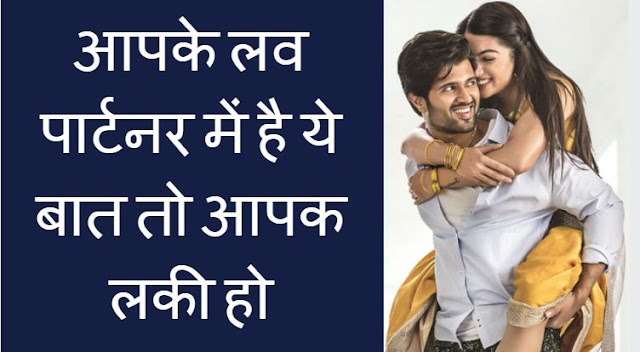 love tips in hindi relationship advice in hindi