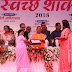 Swachh Shakti 2018 Campaign Organised in Lucknow