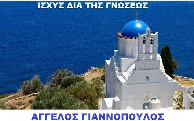Τα χρηστά ήθη είναι η διαχρονική πηγή ζωής και επιβιώσεως για το ελληνικό έθνος