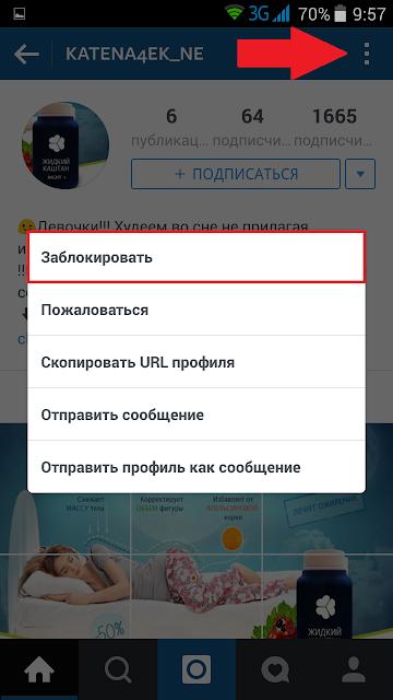Блокировка пользователя в Инстаграме