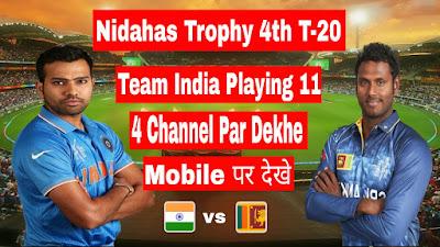 निदास ट्रॉफी के सभी मैच कोनसे चैनल पर देखे , IND vs SL 4th T-20 Match