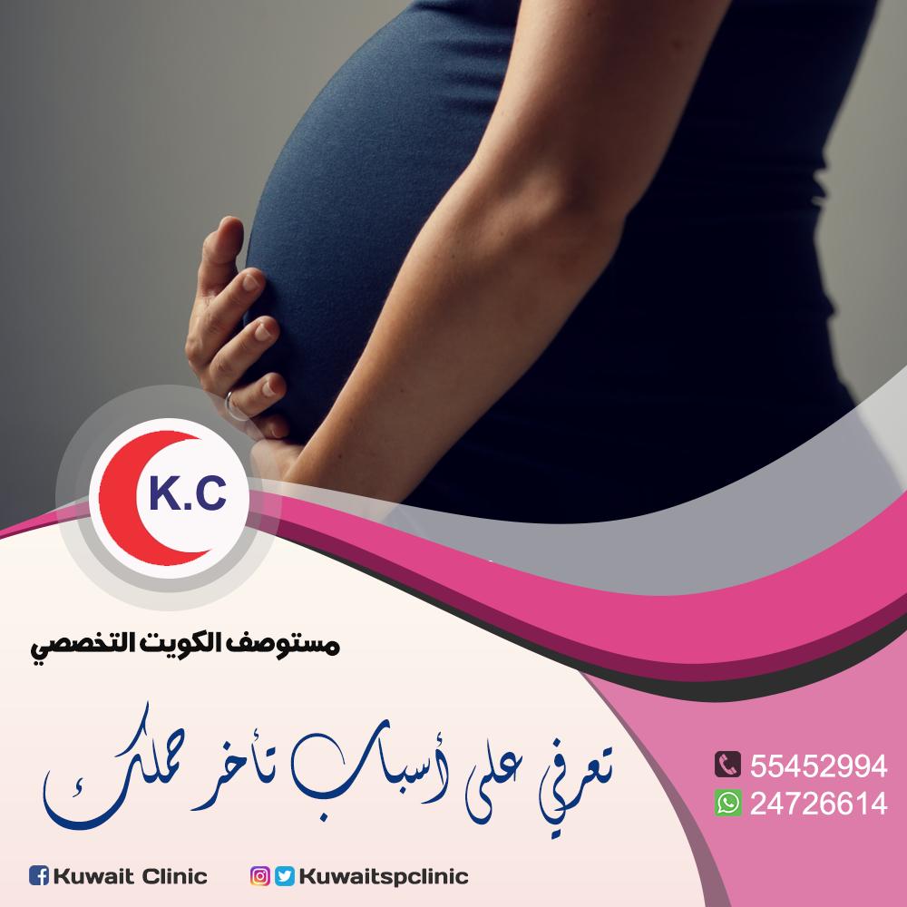 أسباب إجهاض الحمل | مستوصف الكويت التخصصي  %252814%2529