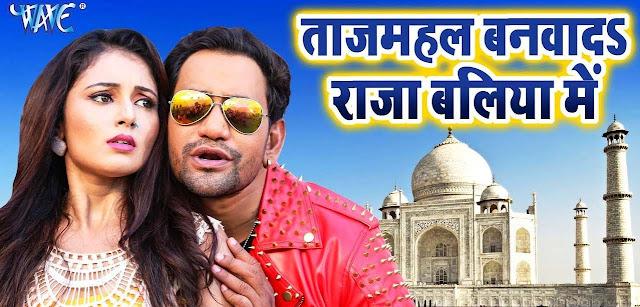 """Tajmahal Banwa Da Raja Baliya Me Lyrics - Bhojpuri Movie Songs Saugandh - Dinesh Lal Yadav """"Nirahua"""""""