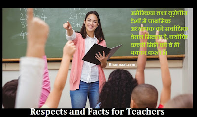 Respects and Facts for Teachers
